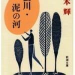 日本文学と日本映画の名作「泥の河」
