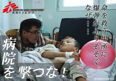「病院を撃つな!」キャンペーン / 国境なき医師団