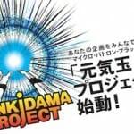 CAMPFIRE「元気玉プロジェクト」が始動