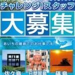 愛知県、離島の魅力を発信「日本一楽しい仕事」