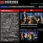 素晴らしい「日本のヒーローたち」CNNが募集中