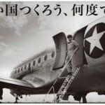 マッカーサー広告とB29 エノラ・ゲイ(Enola Gay)