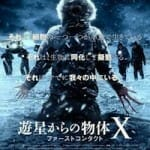 映画「遊星からの物体X ファーストコンタクト」8月4日公開