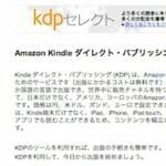 Kindle ダイレクト・パブリッシング (KDP) 日本版