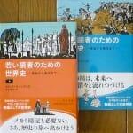 ゴンブリッチ 若い読者のための世界史 は面白い