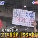 素晴らしい試合 WBC 日本対台湾「謝謝台湾」