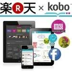 楽天、カナダ電子書籍会社 Kobo を買収、グローバル展開を加速