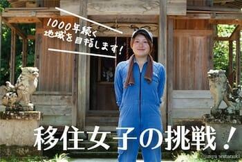 新潟の中山間地域のくらしを冊子に! / ちゅくる編集事務局「ちゅくり隊」
