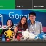 電池のいらない懐中電灯(Google Science Fair 2013)