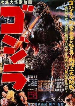 ゴジラ(Godzilla)/ Wikipedia