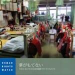 子どもの施設養護「夢がもてない」HRW報告書