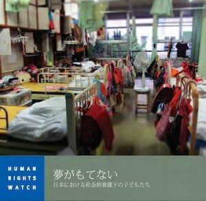 夢がもてない「日本における社会的養護下の子どもたち」調査報告書 / HRW