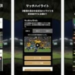 FIFA World Cup™ 公式動画配信アプリとGoogle Maps公開