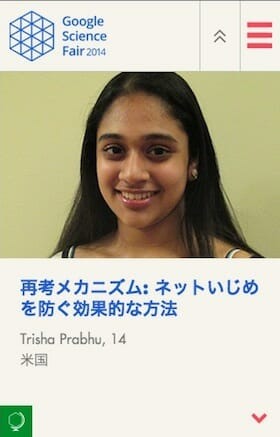 Trisha Prabhu / Google Science Fair 2014