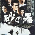 日本文学と日本映画の名作「砂の器」