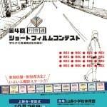 行啓通ショートフィルムコンテスト(Gyokeidori Short Film Contest)