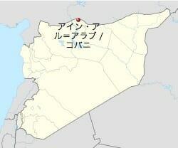 アイン・アル=アラブ / コバニ / Wikipedia