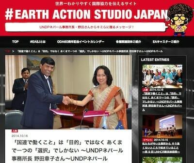 earthactionstudiojapan.go.jp