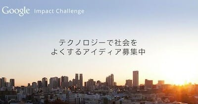 Google Impact Challenge / Google.org