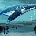 クジラを巡る世界的論争描くドキュメンタリー映画
