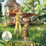 「星の王子さま」のその後を描く映画(The Little Prince)