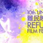 第10回UNHCR難民映画祭(10th UNHCR Refugee Film Festival)