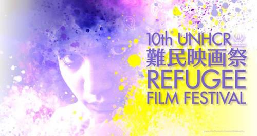 10th UNHCR Refugee Film Festival / Facebook