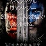 世界的人気ゲーム ウォークラフト(Warcraft)の映画化