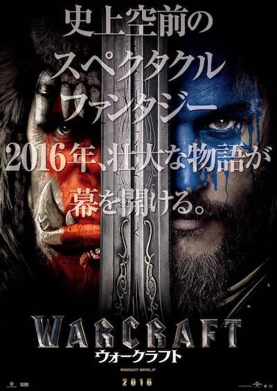 映画ウォークラフト(原題:Warcraft)/ Facebook