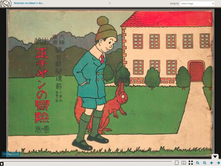 正チャンの冒険(Shochan no boken)/ NYPL Website