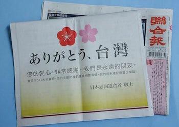 感謝広告(聯合報  2011年5月3日)/ 謝謝台湾計画(Wikipedia)