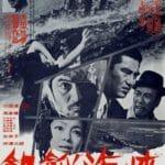 日本文学と日本映画の名作「飢餓海峡」