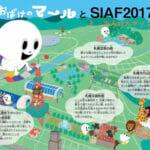 SIAF2017(札幌国際芸術祭)は「芸術祭ってなんだ?」