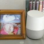 スマートスピーカー(Google Home)のある日常とは?