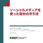 日本のフェイクニュース(Fake News)研究と対策