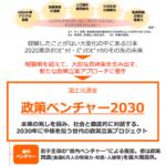 「日本病」を克服へ経験則や成功体験を超えたプロジェクト