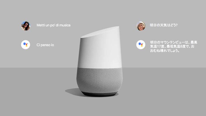 英独仏西伊日を自由に組合せバイリンガル(Google Assistant ...