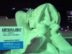 miku-houso-geijyutsu-2012